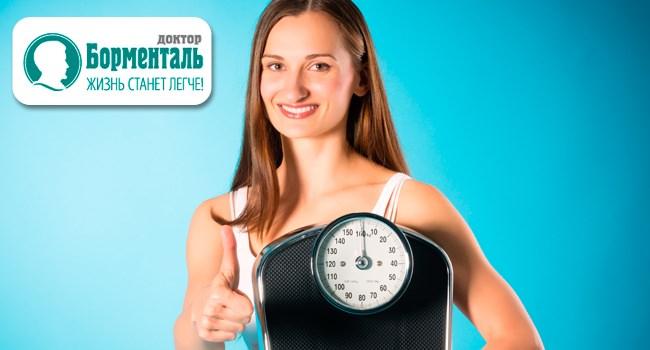 Борменталь Диета Дневник. Самая безопасная и эффективная диета по доктору Борменталю, меню на каждый день с подсчетом калорий
